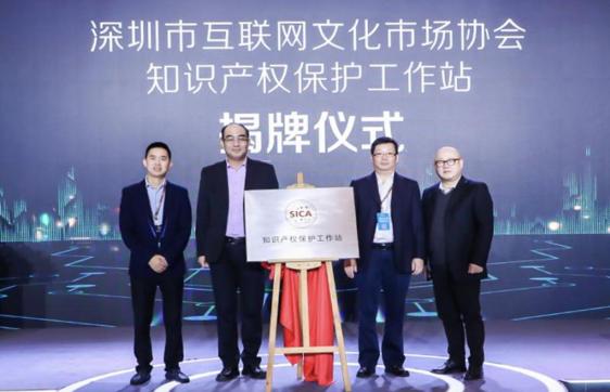 全國首個數字文化知識產權保護工作站在深圳成立   2019年12月5日,在深圳舉辦的FBEC2019未來商業生態鏈接大會游戲及數字文創峰會上,全國首個數字文化知