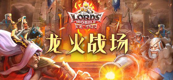 《王國紀元》上線新戰場,公平競技不死兵