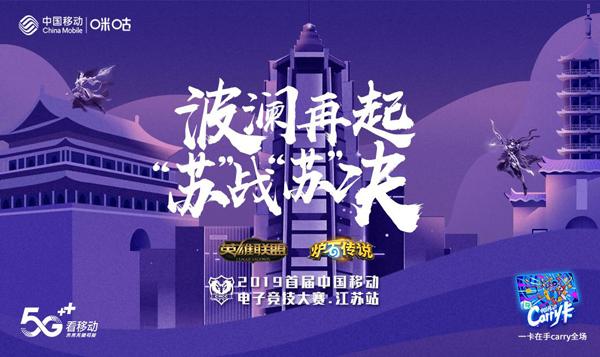 中移電競大賽南京收官戰 選手爭奪最終晉級名額