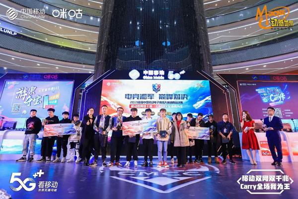 中國移動電競大賽湖南總決賽結束  選手觀眾與iG大神同臺競技!