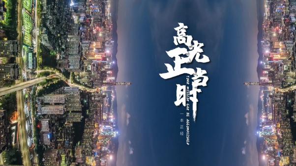 百城千人齊聚鵬城共襄劇本行業年終盛典