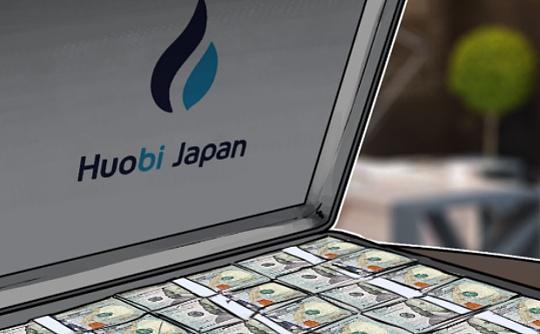 再融资456万美元 火币日本本土化战略纵深