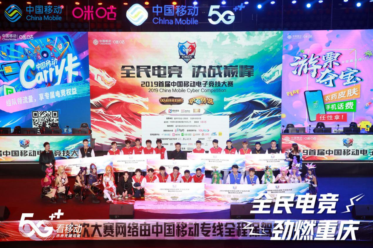 中移電競賽重慶總決賽圓滿收官,助力中國移動電競布局