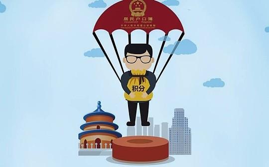 北京兩會:積分落戶等20余領域今年應用區塊鏈技術