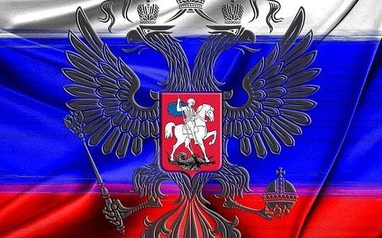 俄罗斯内阁集体辞职 该国比特币溢价200美元