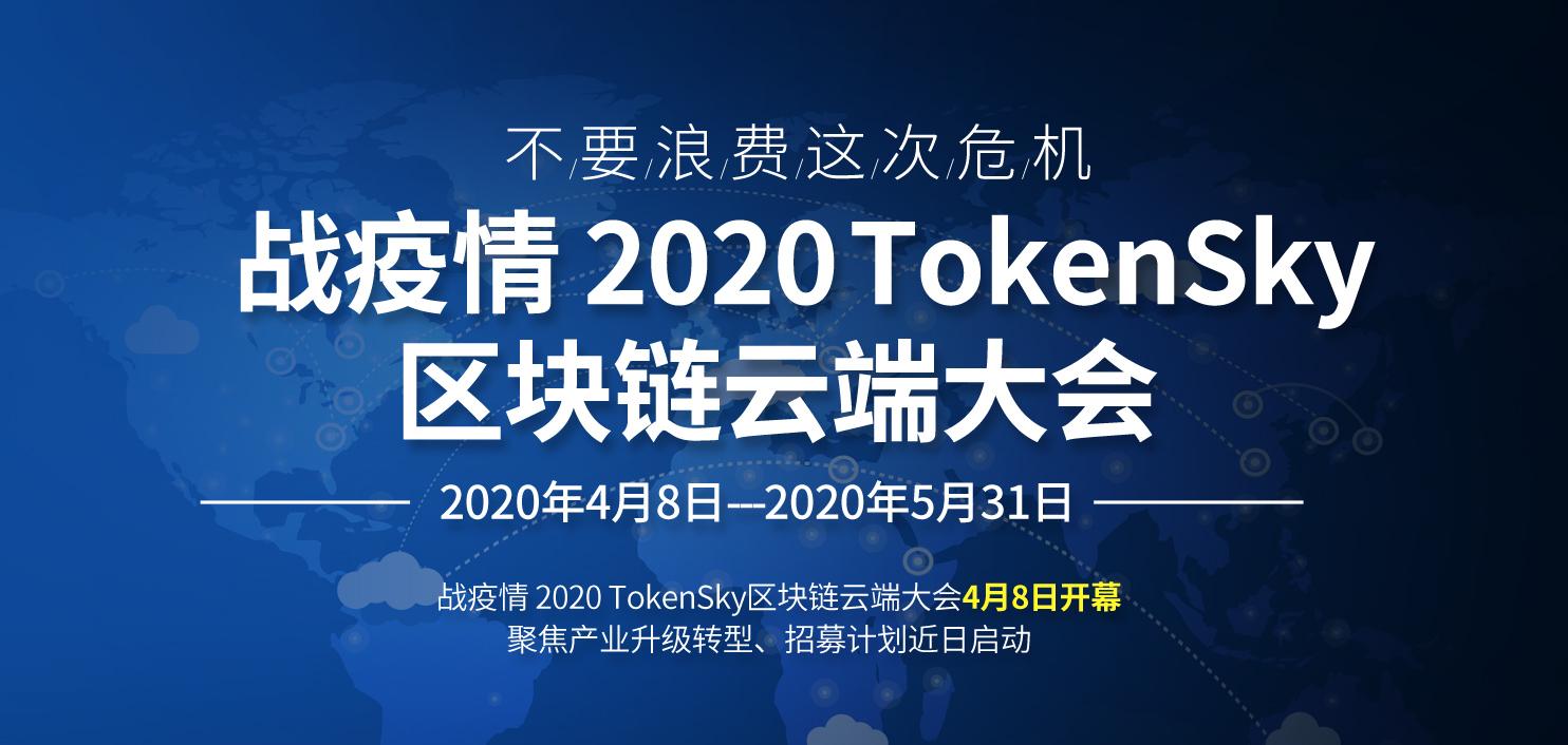 重磅!戰疫情 2020TokenSky區塊鏈云端大會4月8日開幕,聚焦產業升級轉型,招募計劃正式啟動
