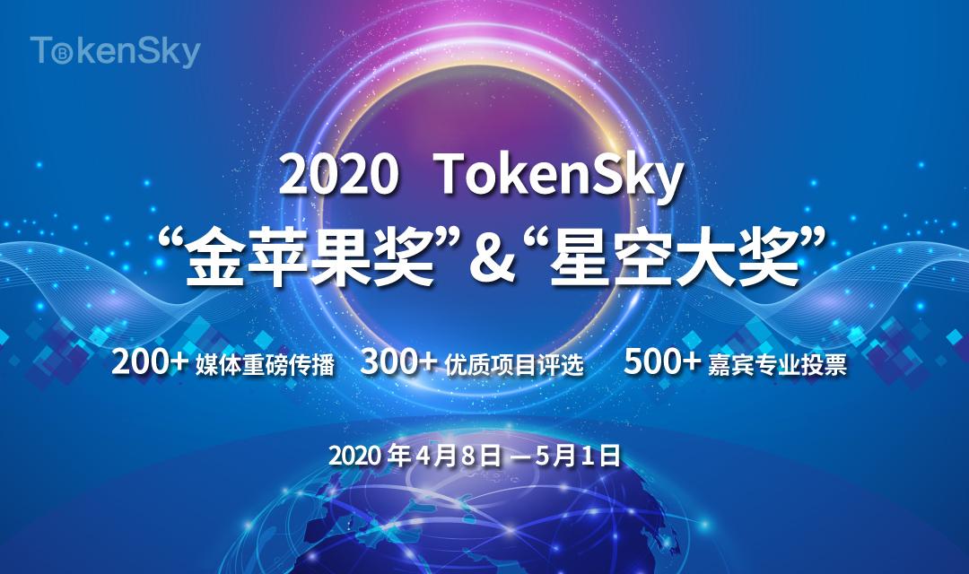 """榮耀時刻丨2020年度TokenSky""""金蘋果獎""""與""""星空大獎""""評選正式開啟"""