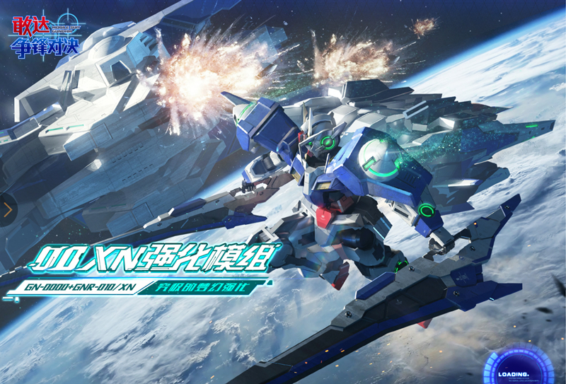 《敢達爭鋒對決》00XN強化模組 最強斬擊機體夢幻實裝