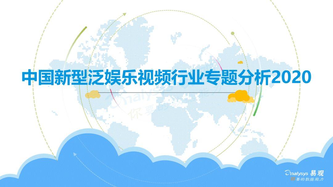 易觀:2020中國新型泛娛樂視頻行業專題分析