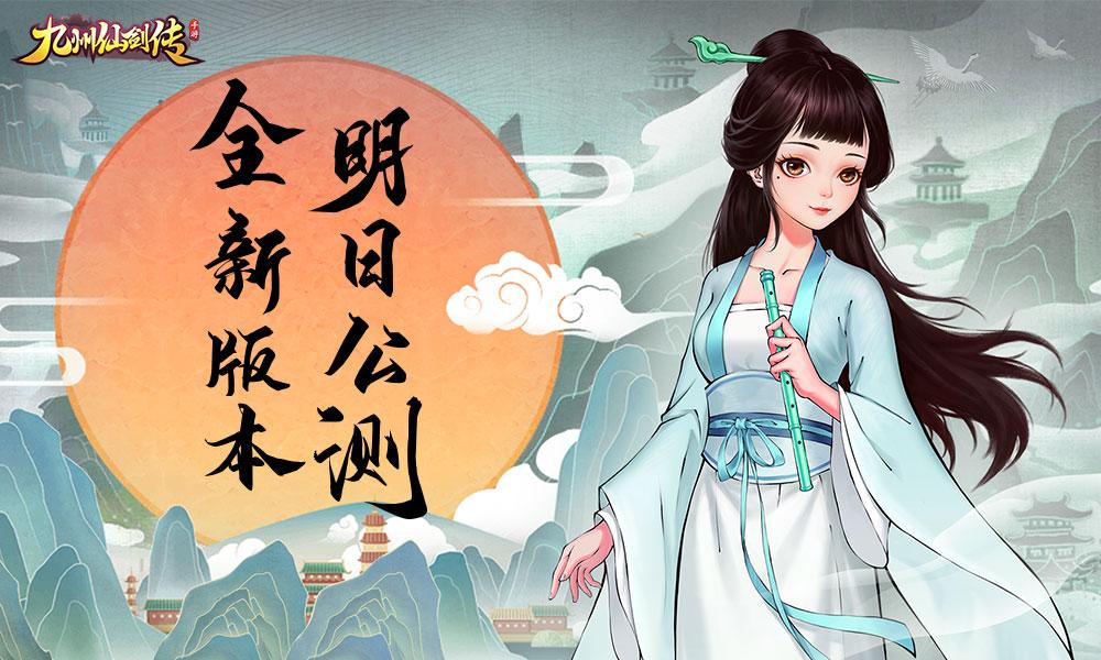《九州仙劍傳》明日全平臺公測 全新版本火熱出爐