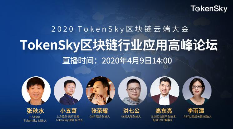 4月9日TokenSky區塊鏈行業應用高峰論壇精彩快訊集錦:通證經濟、幣東經濟、社群經濟將會成為主流