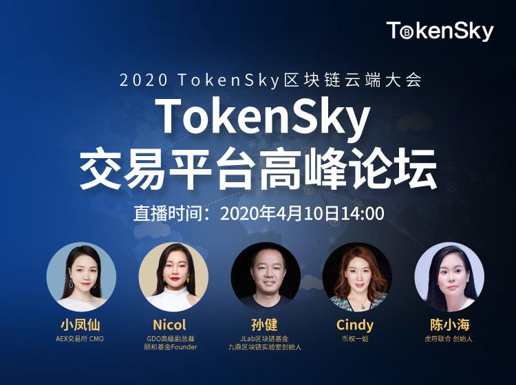 4月10日TokenSky交易平臺高峰論壇精彩快訊集錦:TokenSky&BQB社群聯盟的新機會