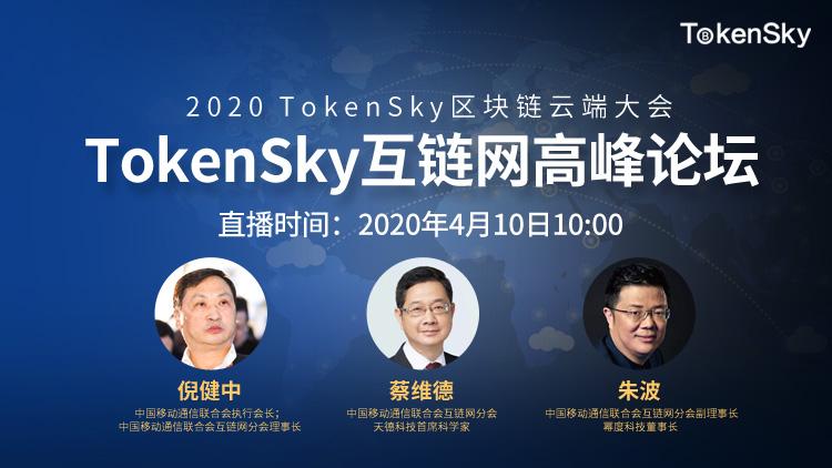 4月10日TokenSky互链网高峰论:互链网是中国科技重要突破口