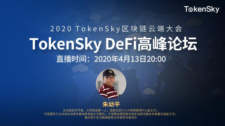 4月13日TokenSky DeFi高峰論壇區塊鏈經濟學者朱幼平:DeFi究竟有沒有前途?