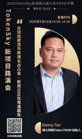"""烽火网络FMHM创始人Danny Tan:""""全球加密货币增长凸点,新西兰正在弯道超车"""""""