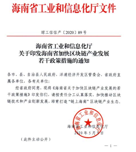 海南省出台区块链产业政策:支持龙头企业探索数字资产交易 数字资产业态在海南先试先行