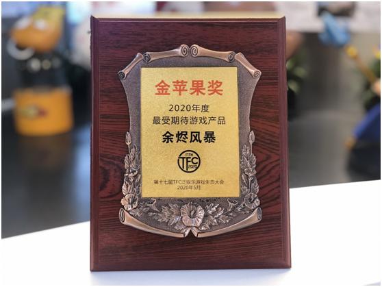龙图游戏旗下《余烬风暴》斩获2020年金苹果奖最受期待奖