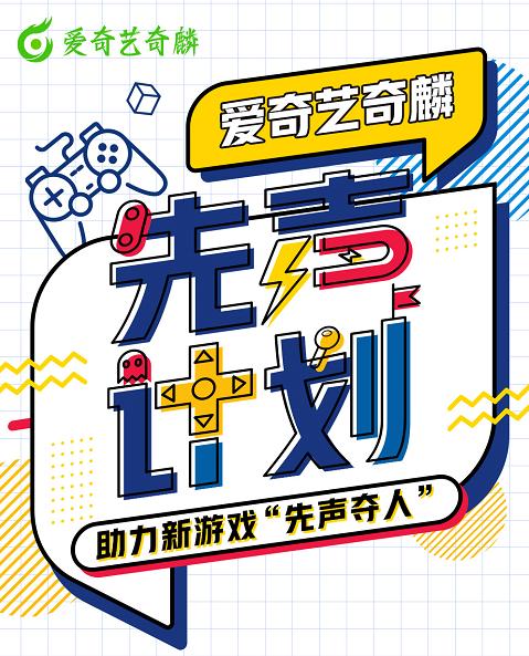 """愛奇藝奇麟""""先聲計劃"""" 新游戲首發營銷秘籍"""