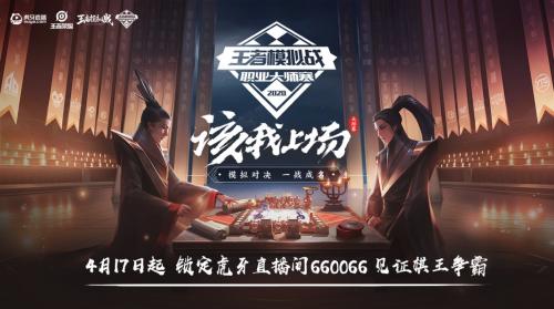 虎牙王者模擬戰大師賽第十周:燭龍一戰定乾坤,突圍賽首輪NMG率先晉級