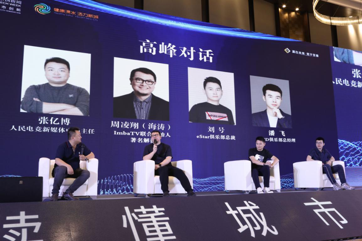 南京溧水:行業專家云集,推進電競產業創新發展