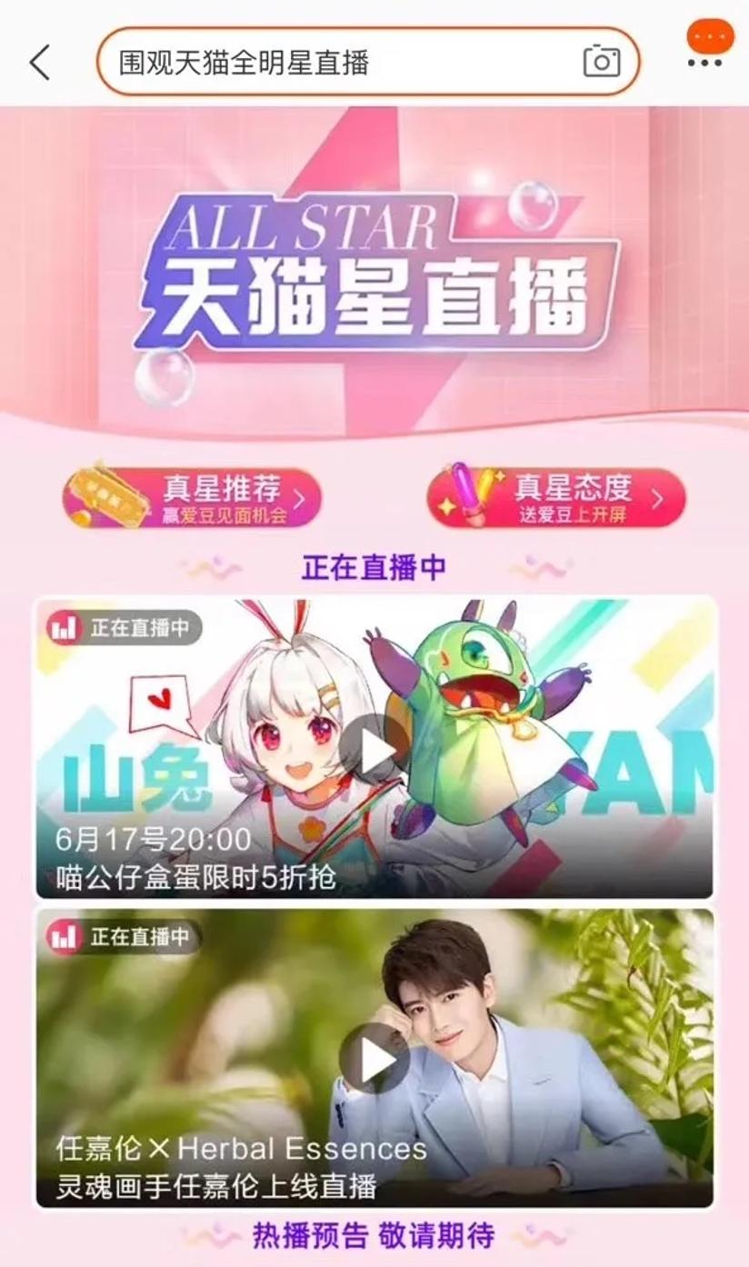 从角色代言到618跨界直播,阴阳师登顶天猫母婴模玩类热榜