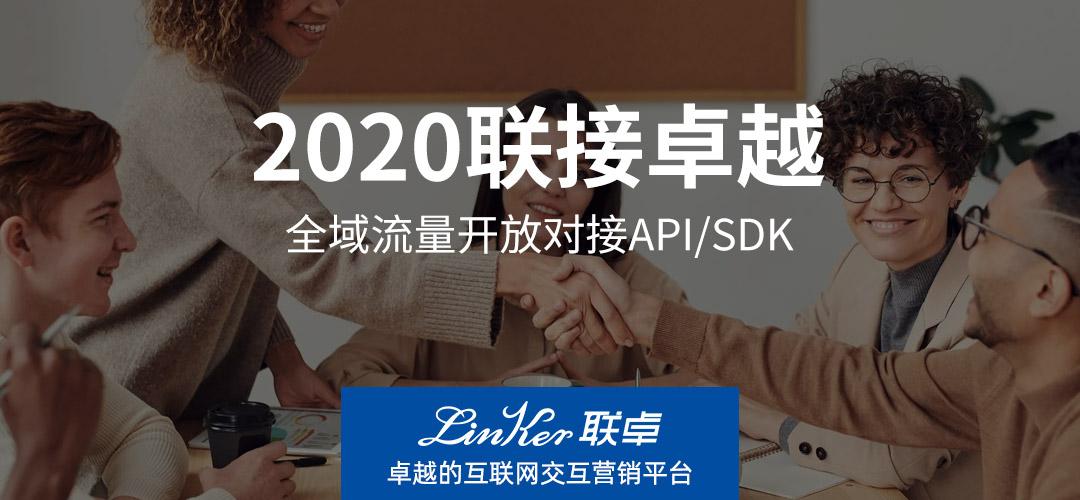 联卓交互营销AD Network正式上线  开放对接API/SDK