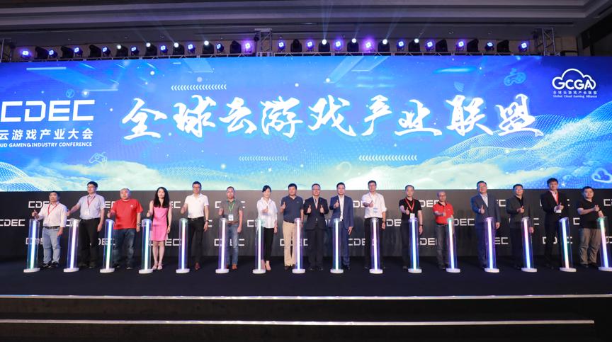 全球云游戏产业联盟(GCGA)正式成立  完美世界CEO萧泓当选联盟理事长