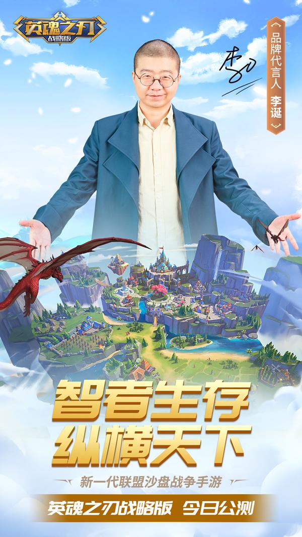 《英魂之刃战略版》今日全平台公测 李诞烧脑TVC发布