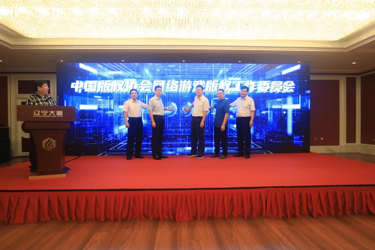 中国版权协会网络游戏版权工作委员会成立大会在京举行