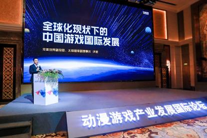 動漫游戲產業發展國際論壇在京舉行 專家熱議全球融合與工業化變革