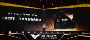 打造標桿教材體系丨騰訊電競聯合超競教育發布第二批教材