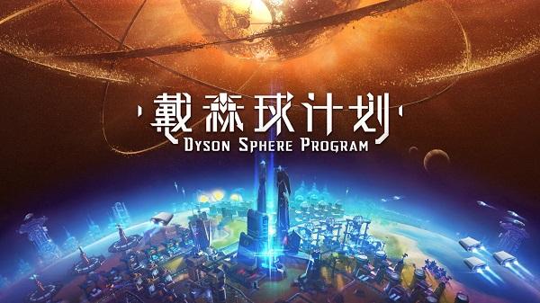 國產獨立科幻游戲《戴森球計劃》現已公開Steam頁面 即將參加東京電玩展