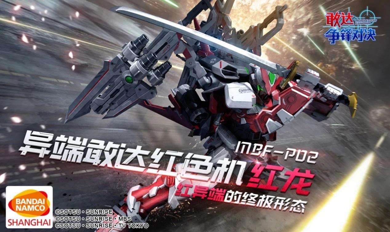 《敢達爭鋒對決》9月限定揭曉 無法防御的紅龍!
