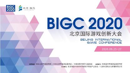 BIGC2020北京国际游戏创新大会票务上线啦!