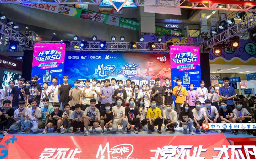 聚西江,动感地带5G校园先锋赛肇庆站总决赛成功举办