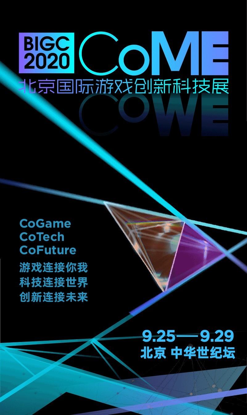 北京国际游戏创新科技展来啦!