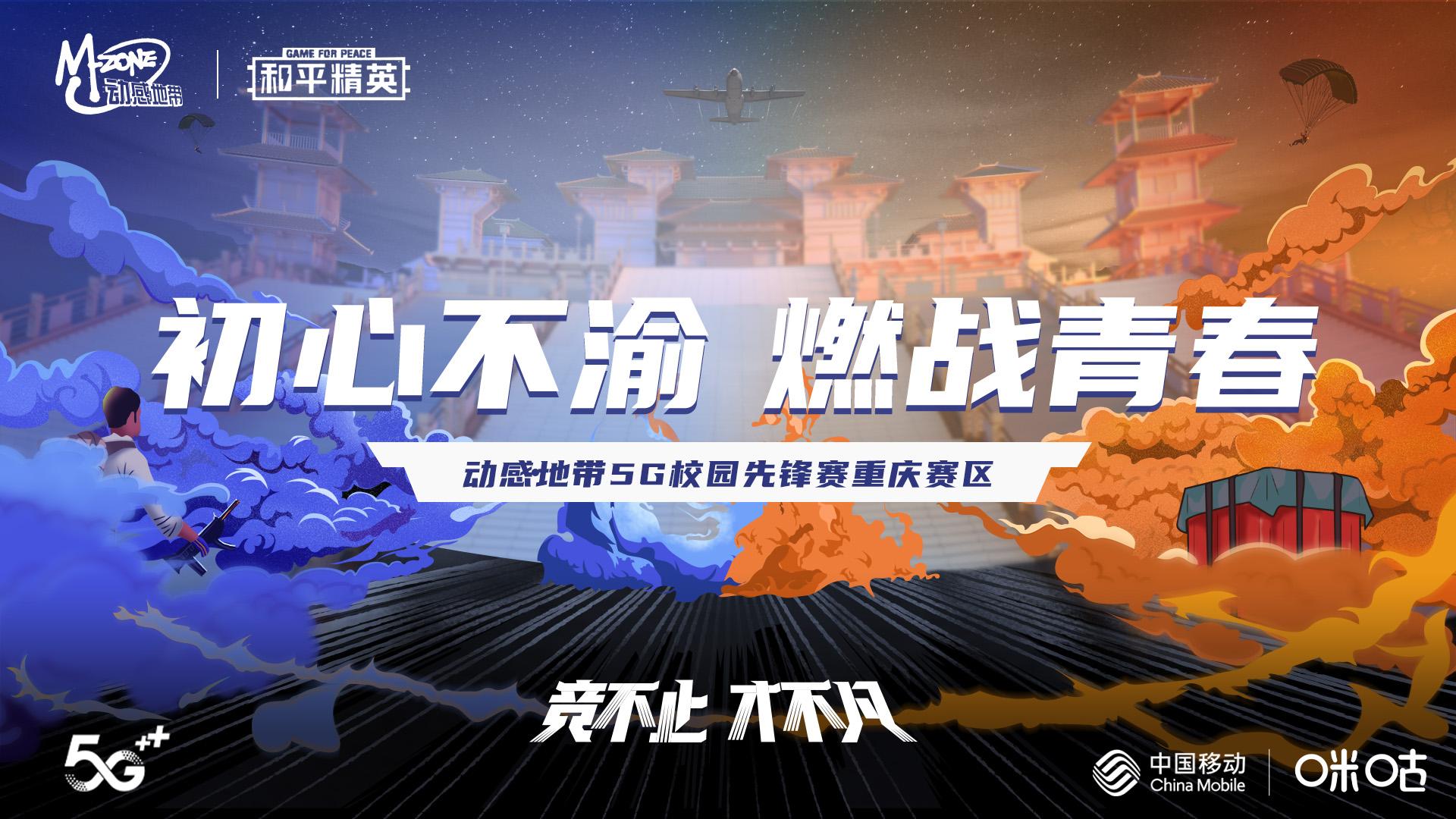 """""""野心""""圈不住,山城高校电竞玩家开启""""破圈""""之战"""