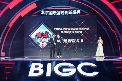 5部作品入选2020年度优秀游戏作品榜单 ——BIGC2020北京国际游戏创新盛典成功举办