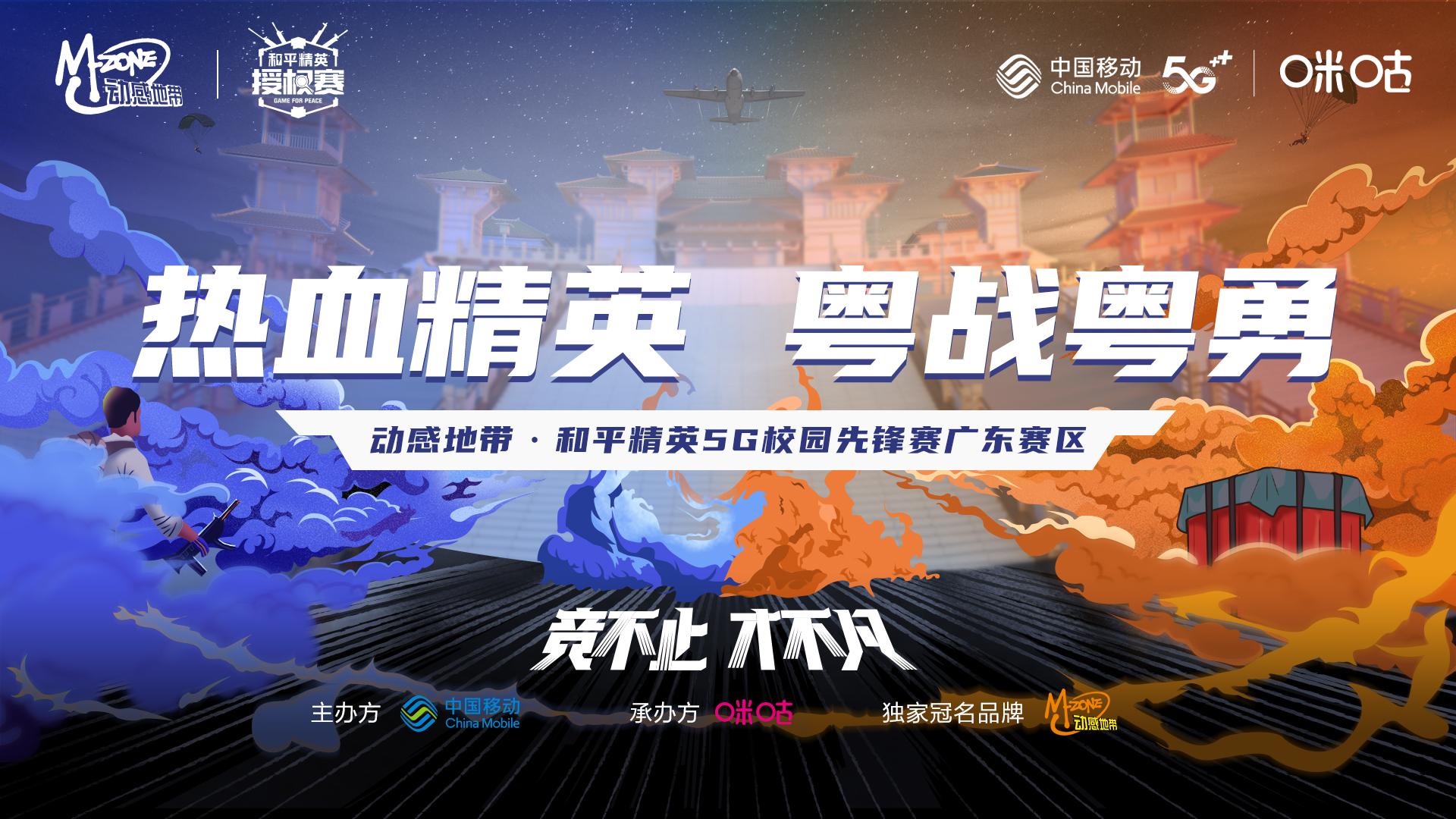 粵戰青春,動感地帶·和平精英5G校園先鋒賽廣東賽區激情開鑼