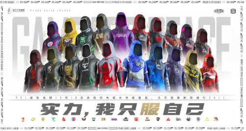 PEL官方发布电竞战队皮肤,首发登陆和平精英游戏