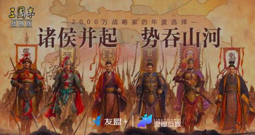 《三國志·戰略版》爆火,友盟+助力手游實現高效促活