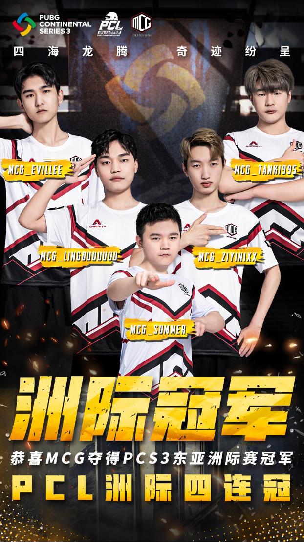 PCS3东亚洲际赛圆满落幕,MCG摘得桂冠,Tianba获得季军