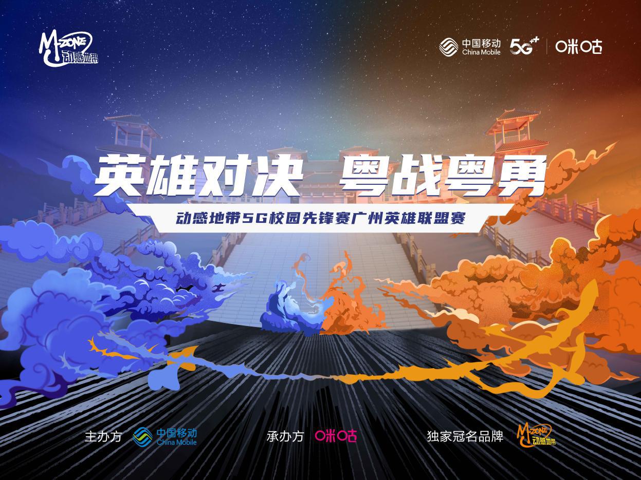 动感地带5G校园先锋赛广州英雄联盟海选赛完美落幕,4强战队火热出炉
