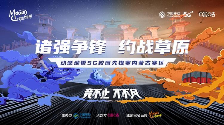 动感地带5G校园先锋赛内蒙古站正式启动!