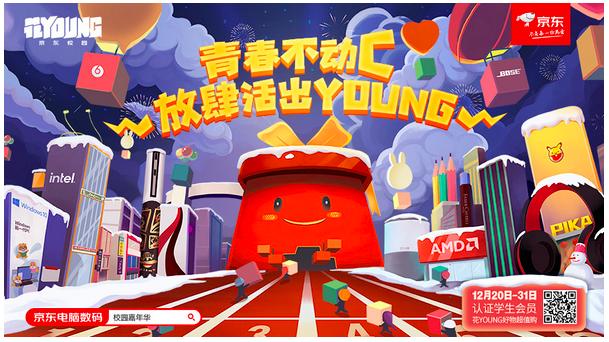 青春不动C,京东校园携手斗鱼玩出新花YOUNG!
