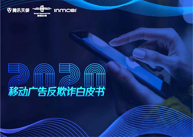 腾讯天御、防水墙联合InMobi发布《2020中国移动广告反欺诈白皮书》