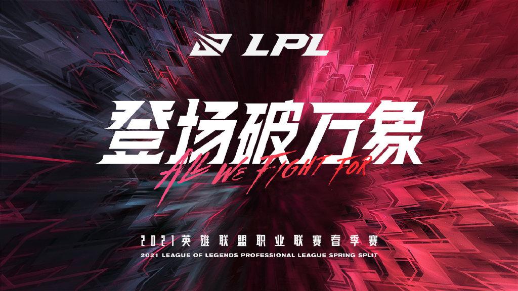 2021LPL春季赛今日打响 17支战队登场破万象