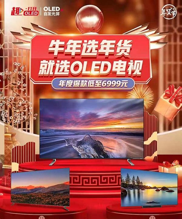 春节选购年货不用愁,OLED电视成高端年货新潮流