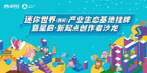 造出新起点,西安高新区扶持沙盒游戏创作生态赋能青年创业