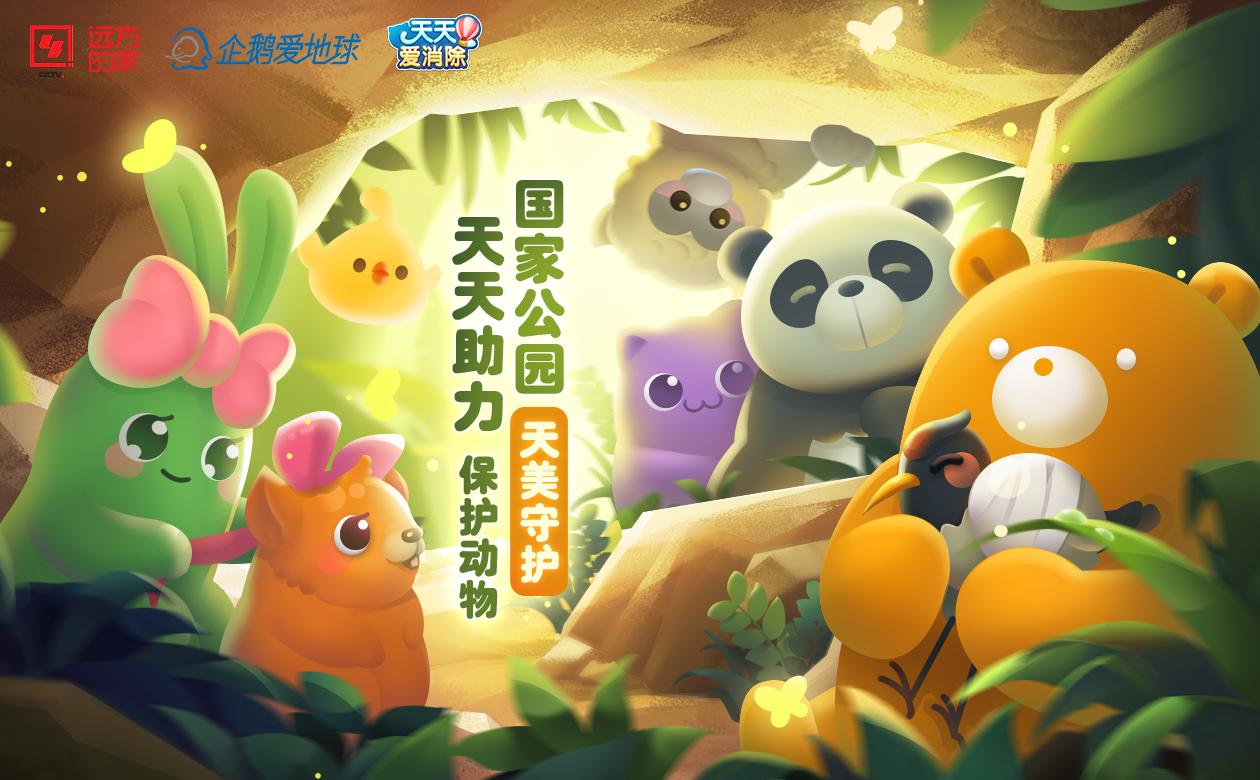"""「玩游戏,救地球」∶ 世界环境日500万人线上""""拯救""""野生动物"""